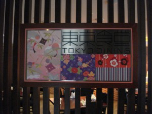 Tokyo Dining