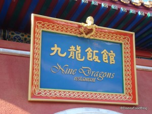 Epcot Nine Dragons Restaurant