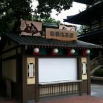 First Look! Epcot's Kabuki Cafe and Menu