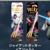 New! Star Wars Light Saber Pocky
