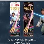 New! Star Wars Light Saber Pocky
