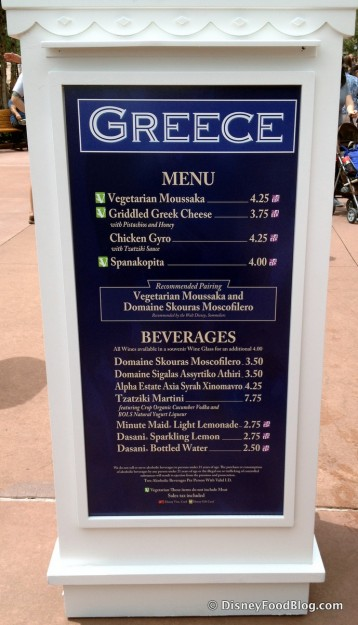 Greece 2014 Menu