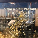Chinese Chili Popcorn Debuts at Tokyo Disney