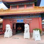 The House of Good Fortune Shop Has Reopened at EPCOT's China Pavilion