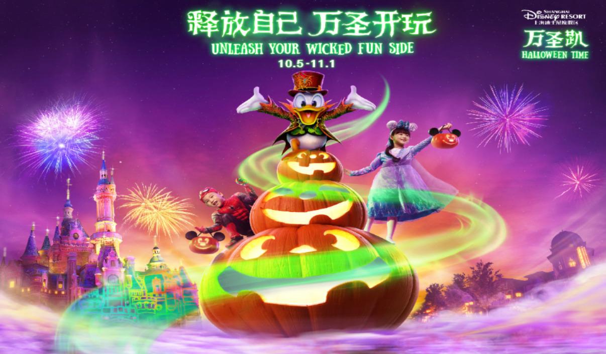 Shanghai 2020 Halloween NEWS! Shanghai Disney Resort Will Host a Halloween Party Complete