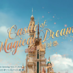 VIDEO! Hong Kong Disneyland's Castle of Magical Dreams Will Open THIS MONTH!